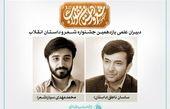 معرفی دبیران علمی جشنواره شعر و داستان انقلاب