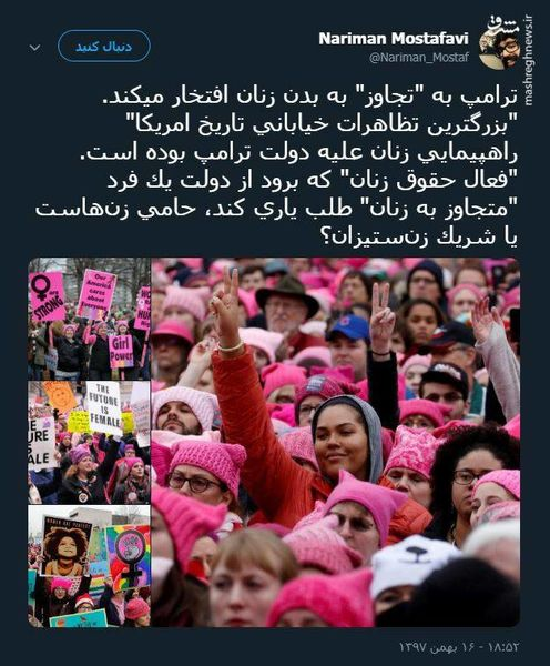 توئیتر:مسیح علینژاد حامی زنان است یا شریک زنستیزان؟