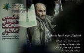 افتخار آفرینی محسن تنابنده با شکستن همزمان بیست استخوان