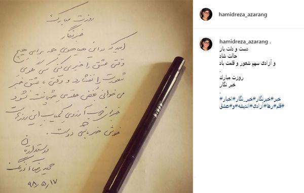 """تبریک جالب بازیگر """"ن.خ"""" به خبرنگاران"""