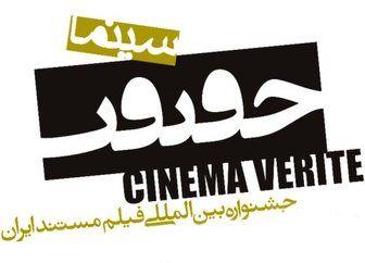 سینما حقیقت میزبان مهمانان خارجی
