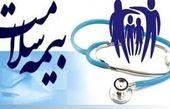 ۱۰۰ درصد اعتبار هفت ماهه بیمه سلامت تخصیص یافت