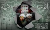 200 میلیون دلار علیه حضرت زهرا؟/ پایان فیلم نامه فرقه شیعه انگلیسی برای آتش تفرقه بین شیعه و سنی