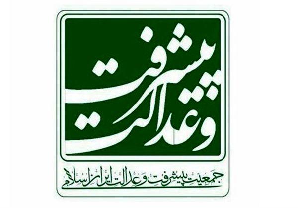 انتخابات جمعیت پیشرفت و عدالت در شهرستان زنجان برگزار شد
