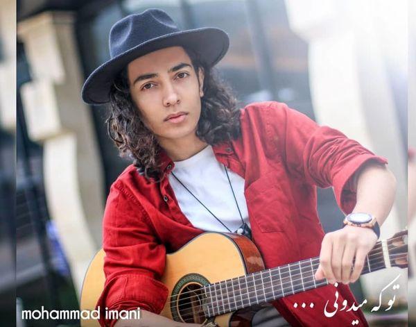 قطعه «تو که میدونی» با صدای محمد ایمانی +صوت