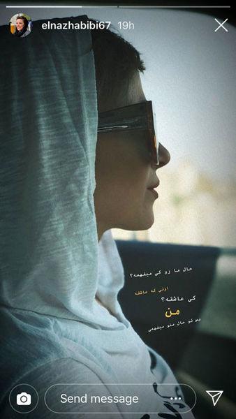 حال عاشقانه الناز حبیبی+عکس