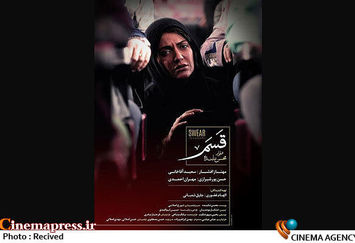 پوستر فیلم «قسم» محسن تنابنده+عکس