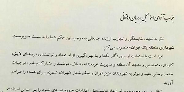 حناچی شهردار بازنشسته منطقه یک را تغییر داد+سند