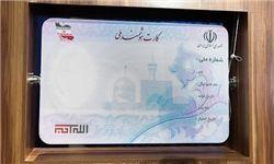 ثبتنام کارت ملی هوشمند بازهم تمدید شد