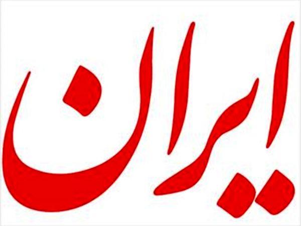 نسخه عصرگاهی روزنامه «ایران» الکترونیکی منتشر میشود