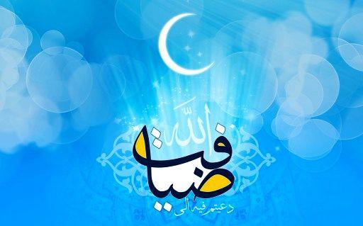 با احكام ورود به ماه مبارك رمضان آشنا شويد