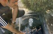 مهران غفوریان بر مزار پدر + عکس