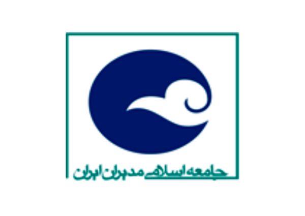 اعضای شورای مرکزی جامعه اسلامی مدیران ایران مشخص شد + اسامی