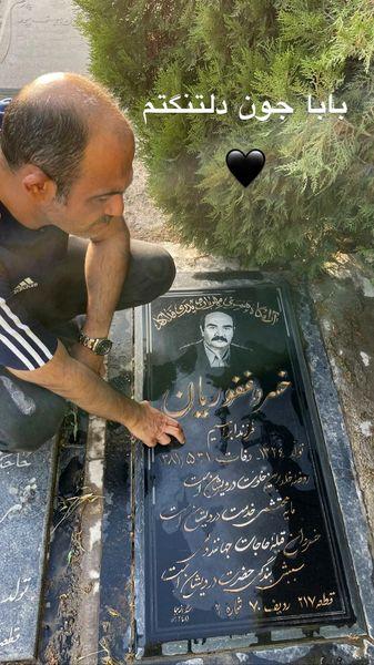 دلتنگی مهران غفوریان برای پدر مرحومش + عکس