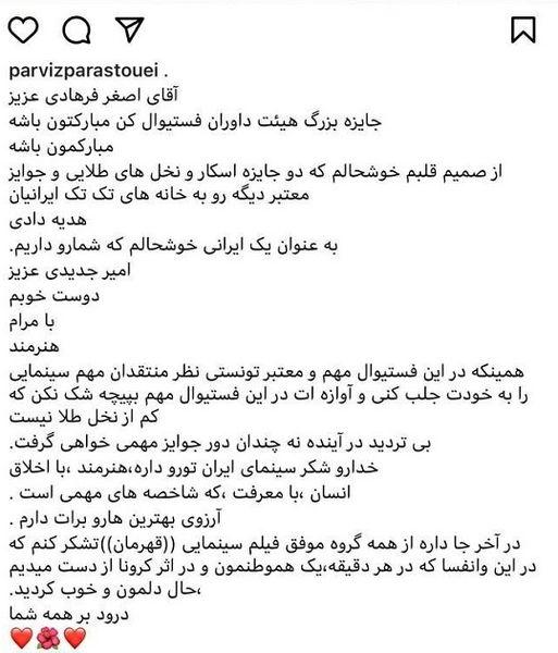 تبریک پرویز پرستویی به اصغر فرهادی + عکس