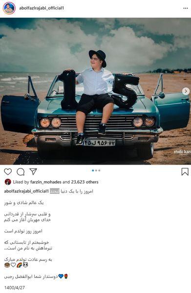 عکسی متفاوت از تولد 15 سالگی بازیگر سریال پایتخت