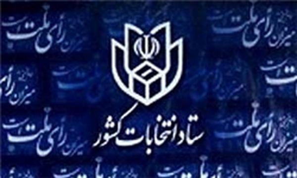 زمان آغاز ثبت نام داوطلبان نمایندگی مجلس و خبرگان
