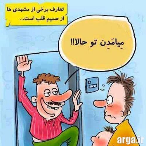 کاریکاتور طنز