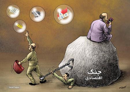 کاریکاتور قانون نانوشته جنگ اقتصادی!