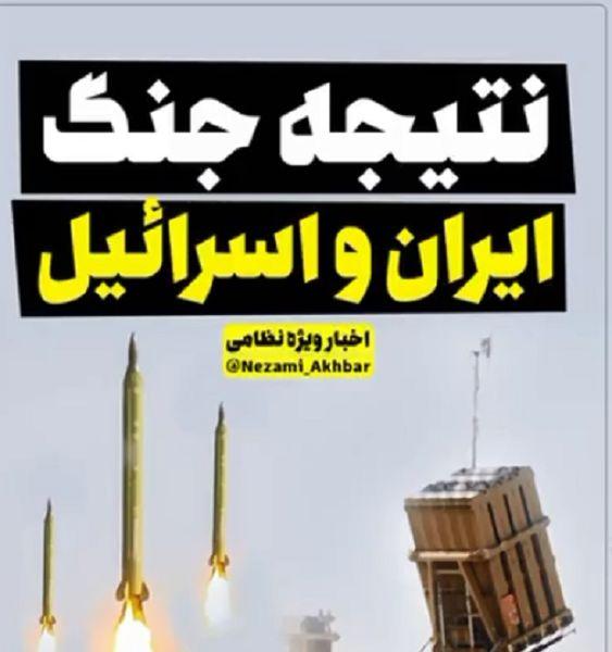 نتیجه جنگ ایران و اسرائیل