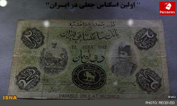 اولین اسکناس جعلی در ایران / عکس