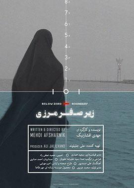 فیلم مهدی افشار نیک در مشهد توقیف شد