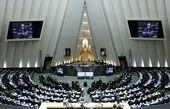 واکنش مجلس به سیاسی کاری دولت