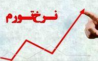 تورم نقطهبهنقطه ۴۲.۳ درصد/ تورم بهمن به ۲۳,۵ درصد افزایش یافت