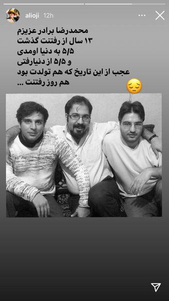جوانی علی اوجی در کنار برادر مرحومش + عکس
