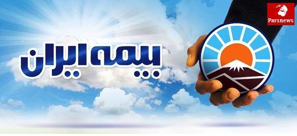 بخش استانها و شعب بیمه ایران راهاندازی شد