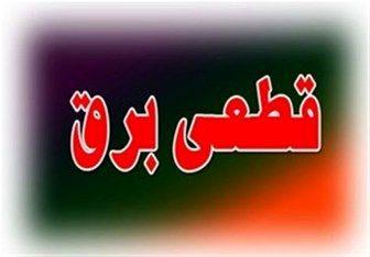 جدول خاموشیهای احتمالی شهر تهران 5 تا 10 تیر