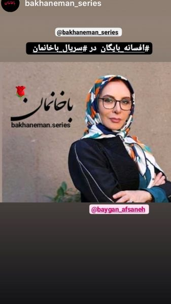 سریال تلویزیونی جدید افسانه بایگان + عکس