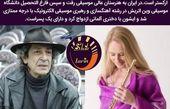 پسر پر آوازه جمشید مشایخی و همسر خارجی اش+عکس
