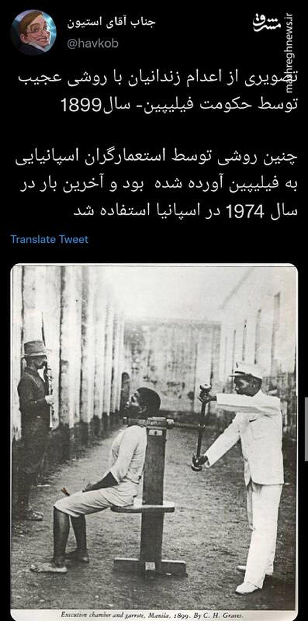 روش عجیب برای اعدام زندانیان + عکس