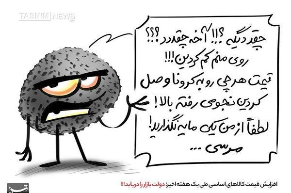روی کرونا هم کم شد! + کاریکاتور