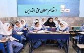 اقدام مجلس برای تسهیل شدن استخدام معلمان حقالتدریس