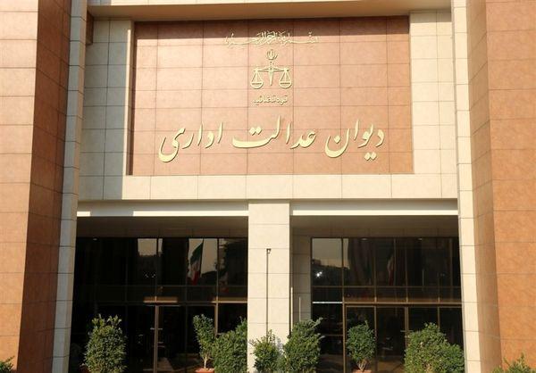 دیوان عدالت اداری تقاضای توقف اجرای آزمون سردفتری را رد کرد