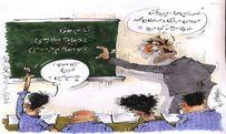 بیرانوند سوژه کاریکاتوریست ها شد/عکس
