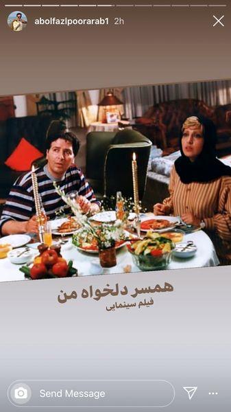 همسر دلخواه من ابوالفضل پورعرب + عکس