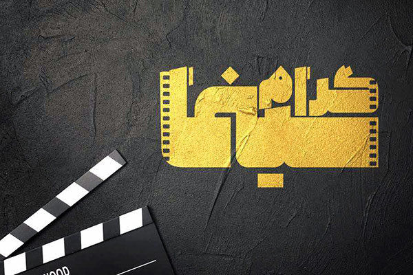 مجریان «سینماگرام» مشخص شدند
