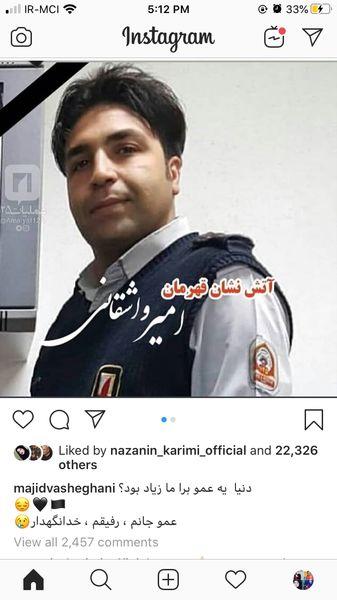 مجید واشقانی هم داغدار شد + عکس
