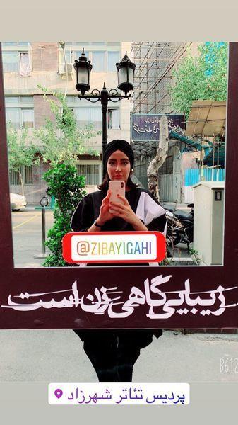تیپ خاص بهاره افشاری در تئاتر+عکس