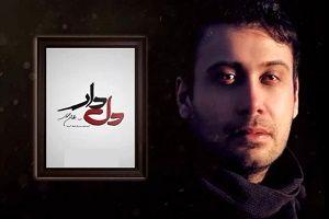 آیا آنچه محسن چاوشی برای تیتراژ سریال «دلدار» خوانده غیرقانونی ست!!
