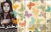 چاپ جدید کتاب «دختر شینا» رسید