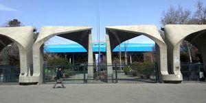 اعتراض ۱۱۸ نفر از اساتید دانشگاه تهران به بدحجابی در این دانشگاه