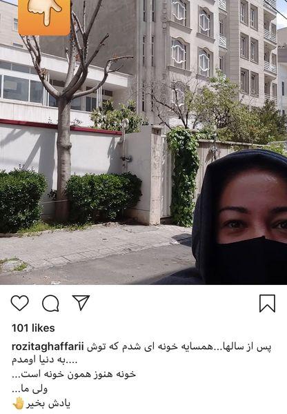 برای خانه رزیتا غفاری چه اتفاقی افتاده؟ + عکس