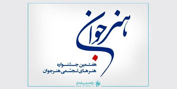 مهلت ارسال اثر به هفتمین جشنواره «هنر جوان» تمدید شد
