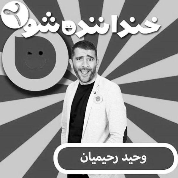 واکنش وحید رحیمیان به رامبد جوان+عکس