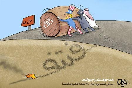 کاریکاتور همه حواسشان را جمع کنند!