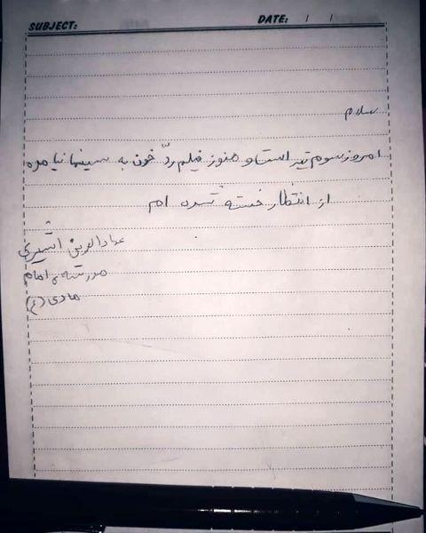 نامه کودک دبستانی که احساسات آقای کارگردان را برانگیخت+عکس